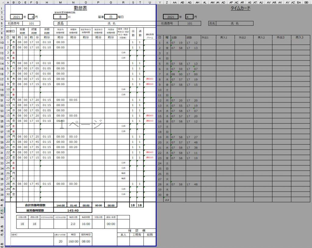 出勤表(出勤簿)のエクセルフォーマット